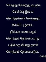 Pin By Dasa On Tamil Life Quotes Golden Quotes Unique Quotes
