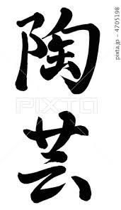 陶芸のイラスト素材 4705198 Pixta