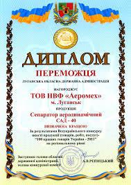 лучших товаров Украины статуэтка и диплом победителя  Диплом финалиста Аэромех 100 лучших товаров 2011 года