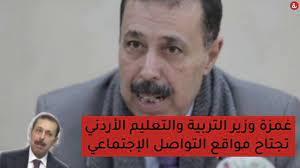 غمزة وزير التربية والتعليم الأردني تجتاح مواقع التواصل الإجتماعي - فيديو  Dailymotion
