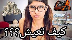 مية خليفة 😰 كيف تعيش شهرة تمثيل الافلام الاباحية وكم تصرف مترجم - YouTube