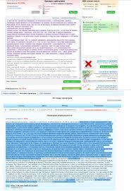 Обзор сервиса Антиплагиат Экспресс и проверка его эффективности  Итоговая проверка текста на уникальность которая проводилась по текст ру и etxt после использования