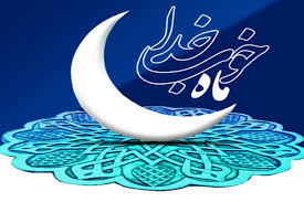 Image result for فضیلت ماه مبارک رمضان