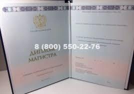 Купить диплом о высшем образовании года в Екатеринбурге  diplom magistra 2014 1