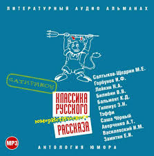 Аудиокнига <b>Классика русского юмористического</b> рассказа 3 ...
