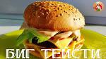 Как сделать дома гамбургер из макдональдса в