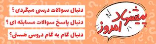 نتیجه تصویری برای جواب سوالات درسهایی از قران قرائتی 10 آبان 97