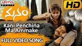 Showkar Janaki Penchina Prema Movie