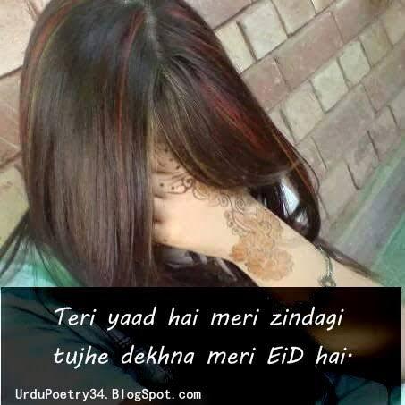 2 line urdu shayari in english