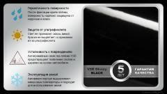 Черная <b>глянцевая</b> пленка для авто.