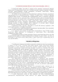 Оборона Севастополя реферат по истории скачать бесплатно  Это только предварительный просмотр