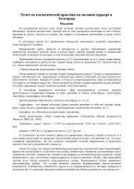 Отчет по практике на токарных фрезерных строгальных станках  Отчет по геологической практике на меловом карьере в Белгороде реферат по географии скачать бесплатно атмосфера планета
