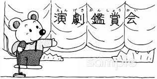 演劇鑑賞会イラストなら小学校幼稚園向け保育園向け自治会pta