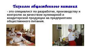 Курсовая работа Организация общественного питания pib samara ru Курсовая работа Технология продуктов общественного питания 2