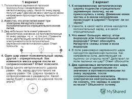 Презентация на тему Контрольная работа по теме Электрические  2 1