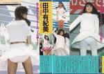 田中有紀美の最新エロ画像(9)