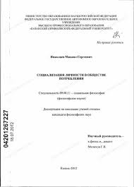 Диссертация на тему Социализация личности в обществе потребления  Диссертация и автореферат на тему Социализация личности в обществе потребления научная