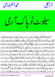 salute to pak army urdu article by muhammad aslam lodhi essays  salute to pak army urdu article by muhammad aslam lodhi essays articles sohni urdu digest
