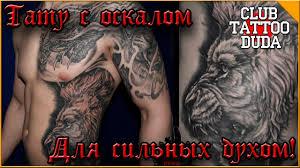 готов дать отпор вот значение татуировок с оскалом животного для мужчин Tattoo Duda