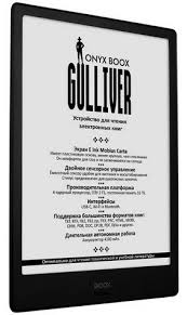 Тест и обзор <b>электронной книги ONYX BOOX</b> Gulliver