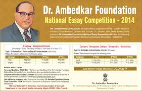 dr ambedkar foundation national essay competition  essay ad eng
