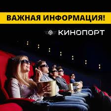 С 10 сентября в Кинопорте все 3D-сеансы будут по ... - Кинопорт