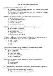 Тест по русскому языку за i полугодие класс и Тест №1 по теме Причастие