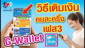 วิธีเติมเงิน คนละครึ่งเฟส3 เข้าG-wallet แอปเป๋าตัง #วิธีเติมเงินเป๋าตัง # เติมเงินgwallet #คนละครึ่ง - YouTube