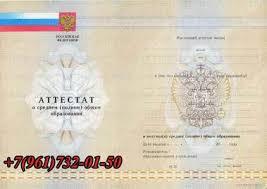 Купить диплом kupit attestat 2010 2014