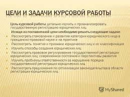 Презентация на тему Выполнила студент группы Ю Ахмедов  2 Цель курсовой работы