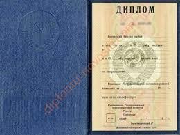 Диплом СССР Купить диплом в Новосибирске Диплом специалиста СССР с приложением