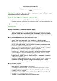 Контрольная работа по трудовому праву Специальность Право Курс повышения квалификации Кадровое делопроизводство для секретаря 72 часа