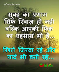 Good Morning Quotes Hindi Images Best Of Good Morning Quotes In Hindi Morning Images Pinterest Morning