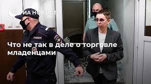 <b>Что не так в</b> деле о торговле младенцами - РИА Новости, 24.07 ...