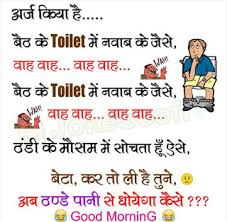 Funny Good Morning Quotes In Hindi Best Of HD Good Morning Images In Hindi For Whatsapp And Facebook