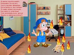 Пожарная безопасность картинки для школьников и дошкольников  Правило 8