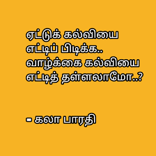 Life Quotes Tamil Tamil Quotes Quotes Life Quotes Life Quotes