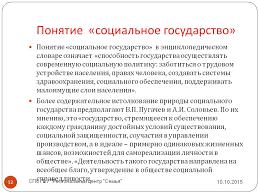 Курсовая работа Понятие и сущность государства pib samara ru Понятие сущность государства курсовая