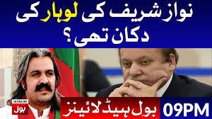 News Headlines Pakistan 09:00 PM Today ...