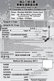 singing contest form sample ta kiong  singing contest form sample 01