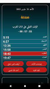 مواقيت الصلاة في سلطنة عمان para Android - APK Baixar