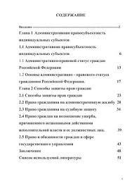 Курсовая работа Административно правовой статус гражданина  Дипломная работа Административно правовой статус граждан РФ