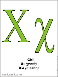 chi capital small greek letter color