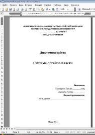 Ответы mail ru как оформить титульный лист смолГУ на тему  как оформить титульный лист смолГУ на тему система органов власти кафедра управления тихомировой татьяны