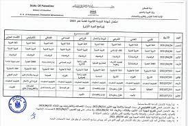 التربية والتعليم تنشر جدول امتحانات الثانوية العامة الجديد اخبار عربية..  اخبار فلسطين