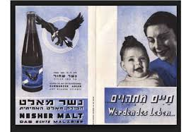 Image result for ‫בירה מאלט של פעם‬‎