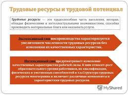 Презентация на тему Безработица и занятость населения РК  3 Трудовые