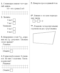 Контрольные работы класс Гармония Контрольная работа за 3 класс по математике гармония