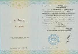 Охрана труда Диплом о профессиональной переподготовке diplom o professionalnoj perepodgotovke