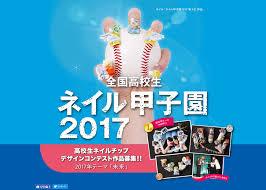 ネイル甲子園2017申込締切201798 通信制高校のルネサンス高等学校